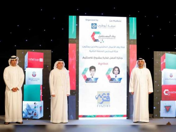 Abu Dhabi Chamber awards winners of 2nd edition of Future Entrepreneurs Award