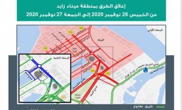 """"""" النقل المتكامل"""" و""""شرطة أبوظبي"""" .."""