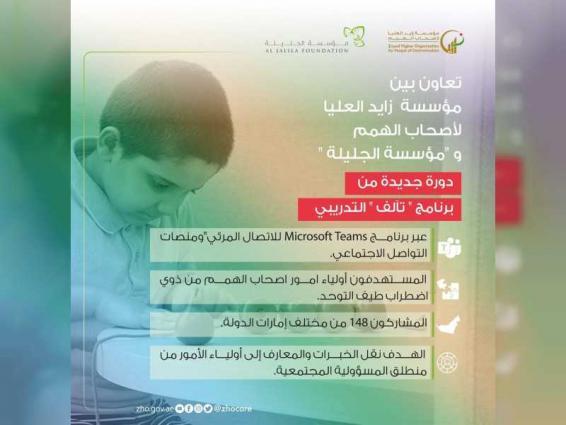 ZHO, Al Jalila Foundation organise new cycle of 'Ta'alouf' training programme