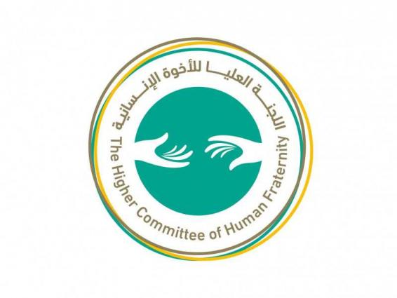 Higher Committee of Human Fraternity calls for equitable distribution mechanism of COVID-19 vaccines
