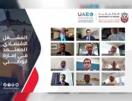 Abu Dhabi Customs launches campaign to expand its 'Economic Ope ..