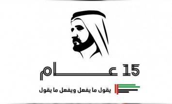 حكومة الإمارات بقيادة محمد بن راشد .. ..