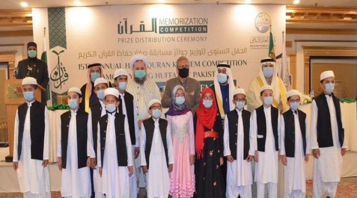 السفیر السعودي لدي اسلام آباد یحضر فی الحفل السنوي لتوزیع جوائز مسابقة صغار حفاظ القرآن الکریم