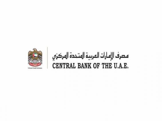 المصرف المركزي يشدد على أهمية دور إدارات الامتثال في مواجهة الجرائم المالية