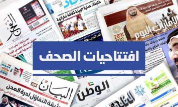 اقتتاحيات الصحف