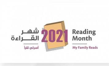 شهر القراءة ينطلق غدا في الإمارات تحت ..