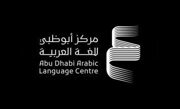 """""""أبوظبي للغة العربية"""" يطلق عددا .."""