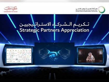 """""""كهرباء ومياه دبي"""" تكرم شركاءها الاستراتيجيين من القطاعين الحكومي والخاص"""