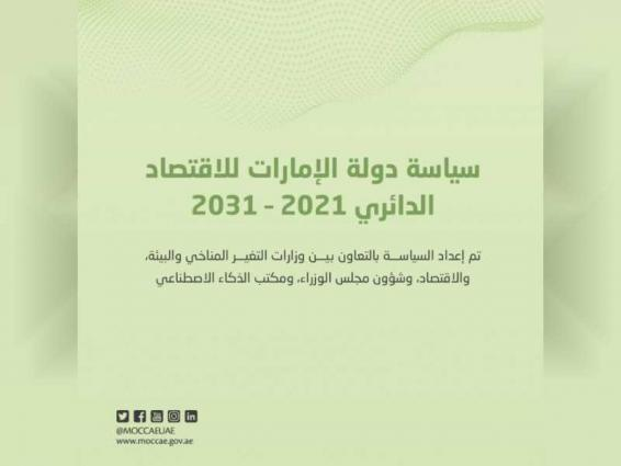 Minister of Climate Change applauds formation of UAE Circular Economy Council