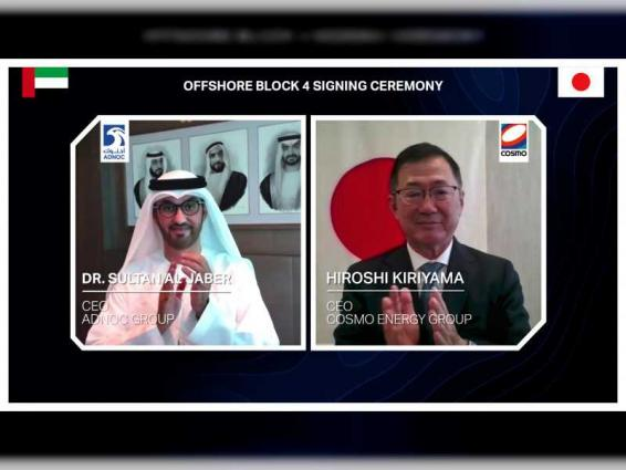 ADNOC awards Japan's Cosmo exploration rights of offshore block in Abu Dhabi