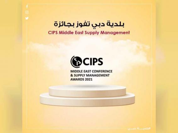 Dubai Municipality wins pioneering award in contracts, procurement
