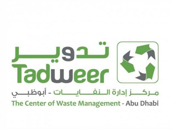 Tadweer reopens Ghayathi Crusher in Al Dhafra Region