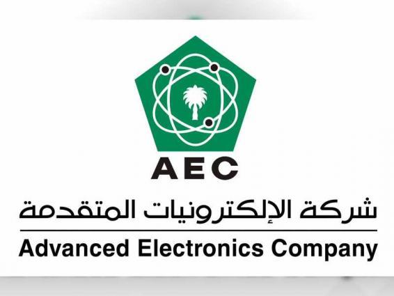 """""""الإلكترونيات المتقدمة"""" السعودية تستعرض أنظمة القيادة والسيطرة والأمن السيبراني خلال """"آيدكس"""""""