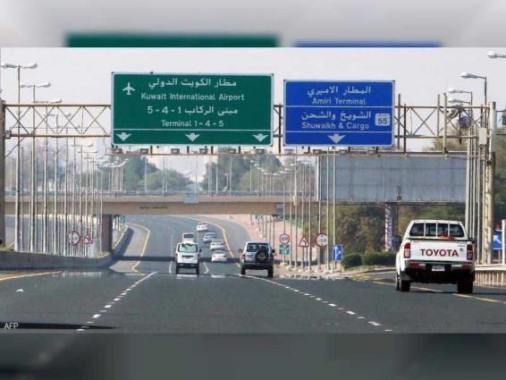 الكويت تمدد حظر دخول غير الكويتيين حتى إشعار آخر