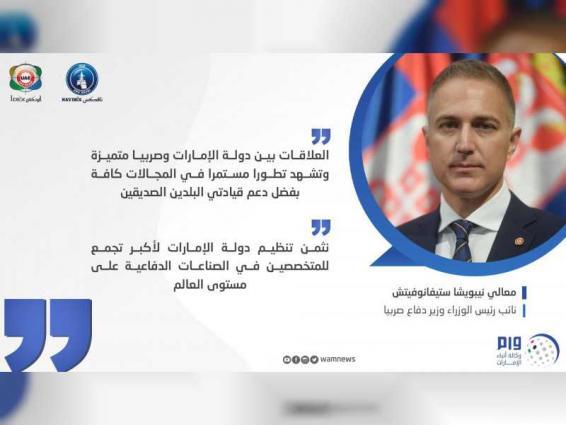 UAE, Serbia have distinguished relations: Serbian Deputy Prime Minister
