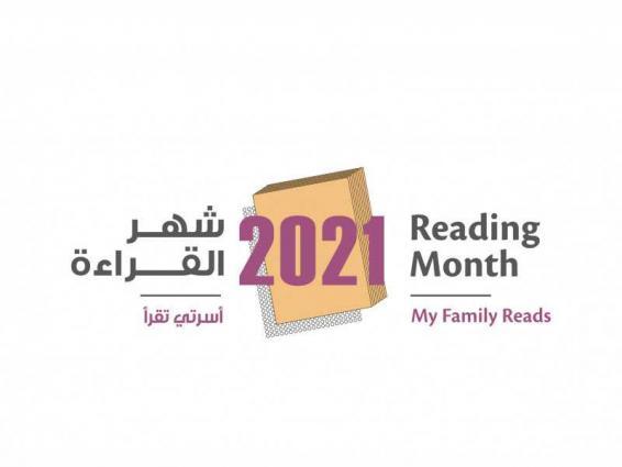 """وزارة الثقافة والشباب تبدأ برنامج فعالياتها لدعم """"شهر القراءة"""""""