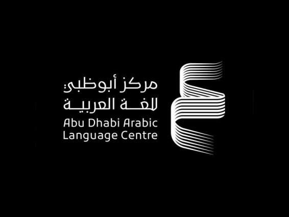 Abu Dhabi Arabic Language Centre celebrates Month of Reading