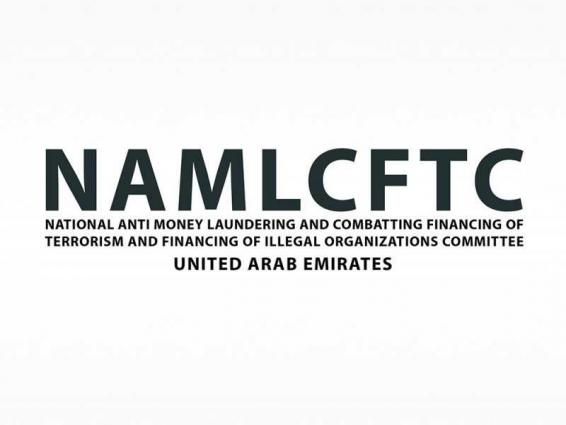 UAE Higher Committee Overseeing National AML/CFT Strategy announces training programmes