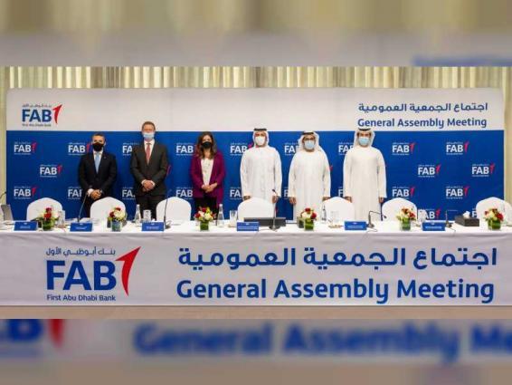 """مساهمو """"أبوظبي الأول"""" يوافقون على توزيع أرباح بقيمة 8.08 مليار درهم  عن 2020"""