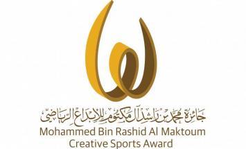 جائزة محمد بن راشد آل مكتوم للإبداع الرياضي ..