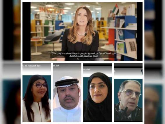 """""""التربية'' تناقش 3 أبحاث متعلقة بفيروس """"كوفيد-19"""" تنفذ في مؤسسات التعليم العالي"""