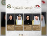FNC Parliamentary Division to participate in Arab Parliament meet ..