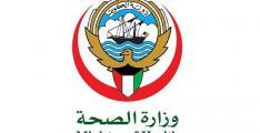 """الكويت تسجل 1127 إصابة جديدة بفيروس """"كورونا"""" و8 وفيات"""