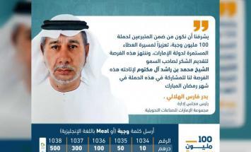 """مليون درهم من بدر الهلالي لحملة """"100 .."""