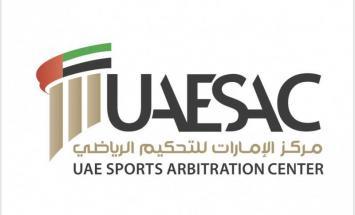 """""""الإمارات للتحكيم الرياضي"""" يخاطب .."""