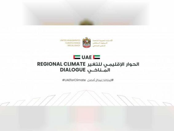 UAE to host GCC and MENA Regional Climate Dialogue with participation of US Special Presidential Envoy for Climate John Kerry