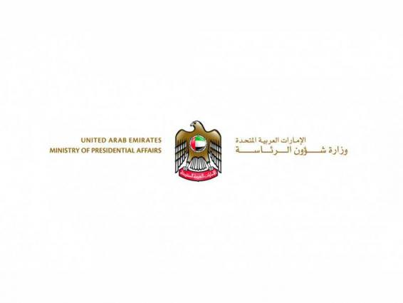 UAE affirms full solidarity with Jordan, support for King Abdullah's decision to protect his country's security and stability