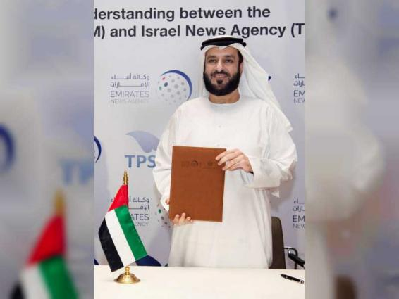 WAM and Israel's TPS sign cooperation agreement