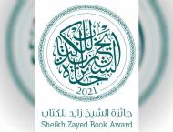 Winners of 15th Sheikh Zayed Book Award to be honoured during vir ..