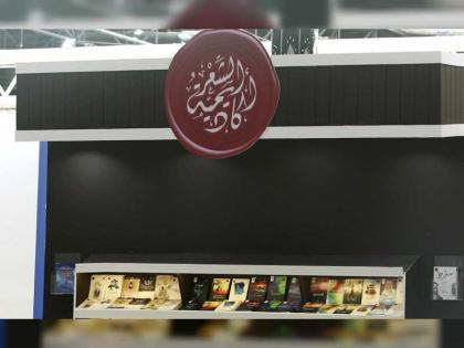 """إصدارات وأنشطة لأكاديمية الشعر ضمن فعاليات """"أبوظبي الدولي للكتاب"""""""