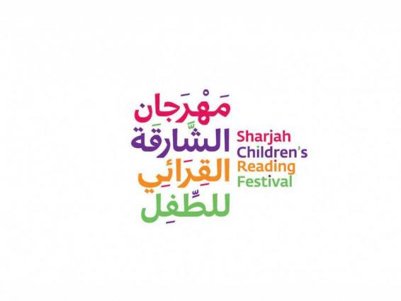 Leading authors, artists from Arab world to join 12th Sharjah Children's Reading Festival