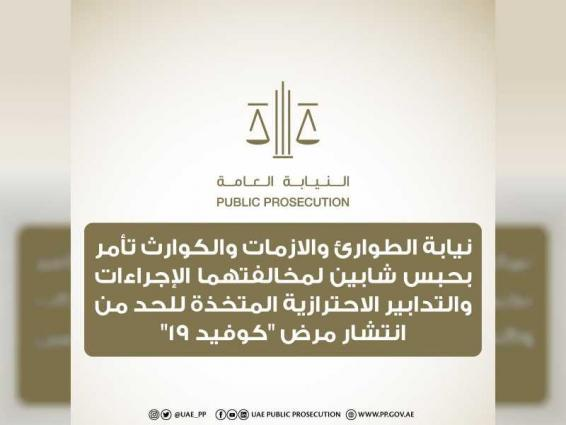 Federal Emergency, Crisis and Disasters Prosecution imprisons two young men for violating COVID-19 measures