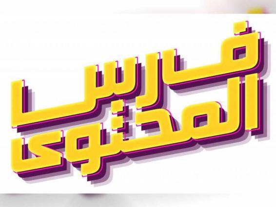 New Media Academy launches second Faris Al Muhtawa Programme
