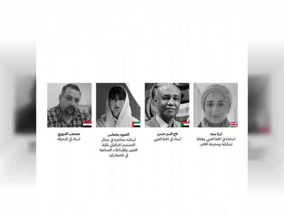 Juries for the 16th edition of Al Burda Award announced