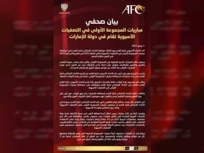 الإمارات تستضيف مباريات المجموعة الأولى في التصفيات الآسيوية للمونديال وأمم آسيا