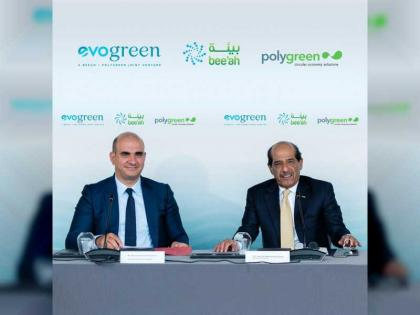 Bee'ah, Greek sustainability leader launch joint venture to enhance environmental protection