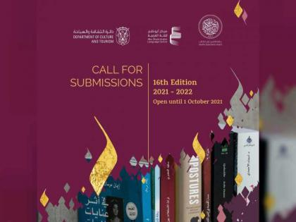 Sheikh Zayed Book Award invites entrants for 16th edition