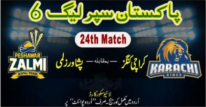 Today PSL 6 Match 24 Karachi Kings Vs. Peshawar Zalmi 15 June 2021: Watch LIVE on TV