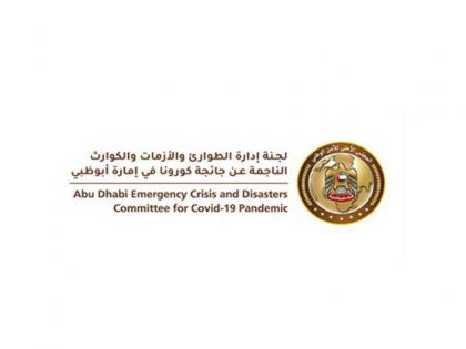 Abu Dhabi Emergency, Crisis and Disasters Committee temporarily suspends the use of green pass on Alhosn app