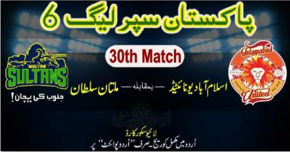 Today PSL 6 Match 30 Islamabad United Vs. Multan Sultans 19 June 2021: Watch LIVE on TV