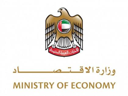 Ministry of Economy takes 'additional' measures to ensure establishments' compliance with ultimate beneficial owner procedures