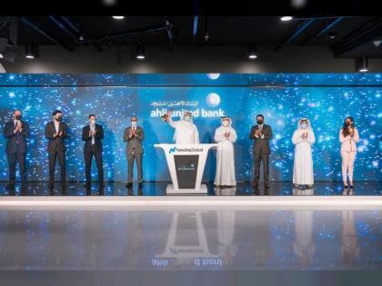 البنك الأهلي المتحد الكويتي يدرج صكوكا في ناسداك دبي بـقيمة 600 مليون دولار