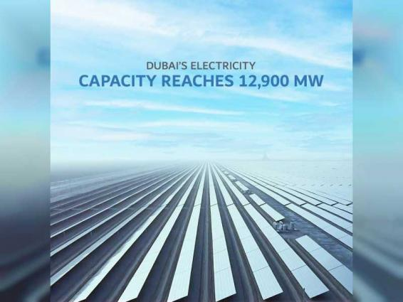 Dubai's electricity capacity reaches 12,900 MW, increasing tenfold compared to 1990s