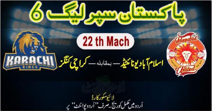 Today PSL 6 Match 22 Islamabad United Vs. Karachi Kings 14 June 2021: Watch LIVE on TV