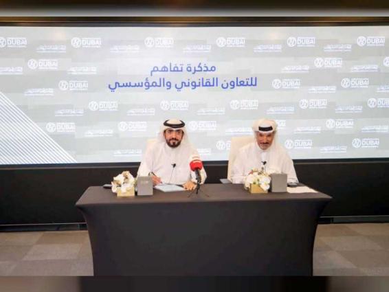 """تفاهم بين """"العليا للتشريعات"""" و""""دبي الرياضي"""" لتعزيز التعاون المشترك"""