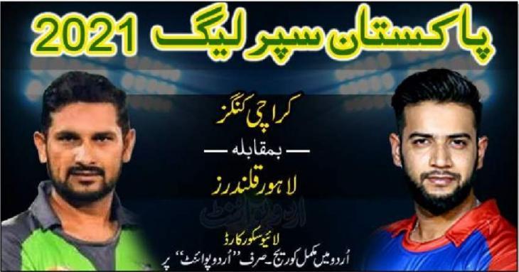 Today PSL 6 Match 27 Karachi Kings Vs. Lahore Qalandars 17 June 2021: Watch LIVE on TV